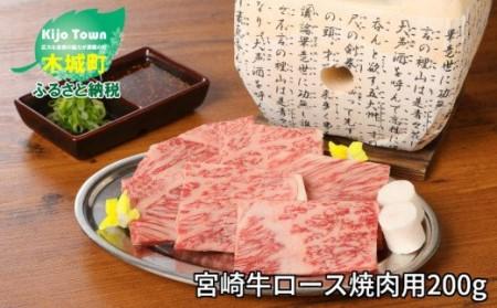 <宮崎牛ロース焼肉用200g>1か月以内に順次出荷