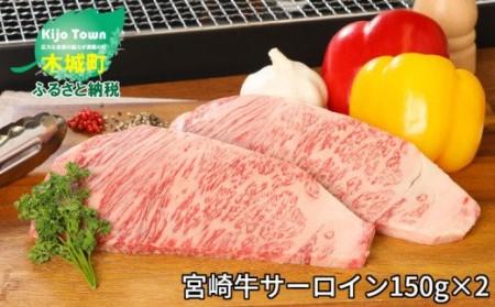 <宮崎牛サーロイン150g×2>1か月以内に順次出荷