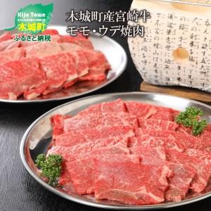 <木城町産宮崎牛モモ・ウデ焼肉 合計800g(各400g)>
