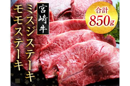 宮崎牛ミスジステーキとモモステーキ(合計850g)