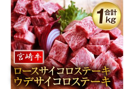 宮崎牛ロース&ウデ『サイコロステーキ』合計1kg