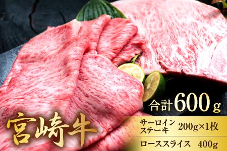 《宮崎牛5等級》サーロインステーキとローススライス(合計600g)都農町加工品