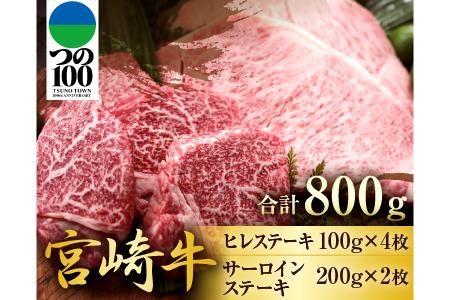 《宮崎牛5等級》ヒレ&サーロインステーキ(合計800g)都農町加工品