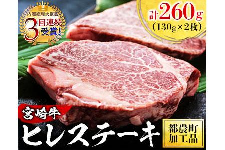 《数量限定》宮崎牛ヒレ肉ステーキ計260g(130g×2枚)【令和4年1月配送分】