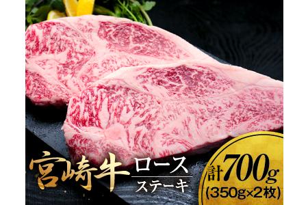 宮崎牛ロースステーキ計700g(350g×2枚)