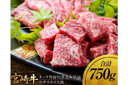 宮崎牛ネック角切り(煮込み用)&ウデスライス肉《合計750g》都農町加工品