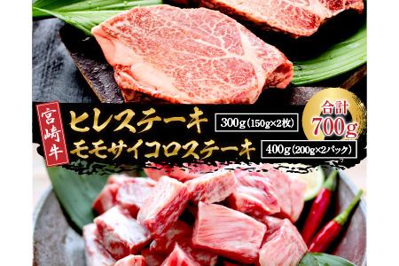 宮崎牛ヒレステーキ肉300g&モモサイコロステーキ肉400gセット(合計700g)都農町加工品