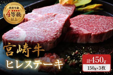 宮崎牛ヒレステーキ肉(計450g)150g×3枚