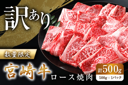 【訳あり】宮崎牛ロース焼肉(計500g)