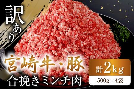 訳あり『宮崎牛・豚合挽きミンチ肉』計2kg