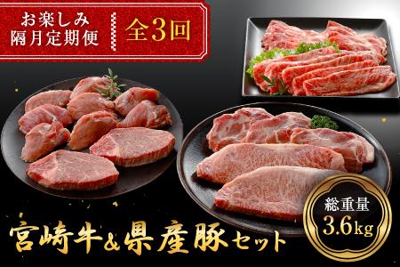 肉《3か月お楽しみ隔月定期便》宮崎牛&県産豚食べ尽くしセット(1.2kg×3回)総重量3.6kg