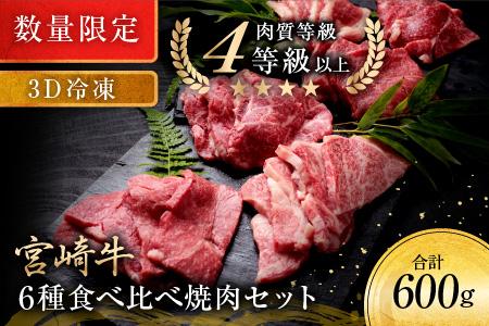 《数量限定》宮崎牛6種食べ比べ焼肉セット【3D冷凍】 肉 牛 牛肉