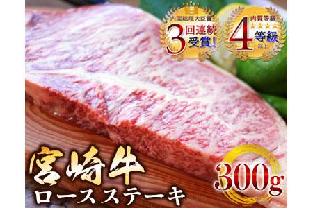 宮崎牛ロースステーキ300g&特製万能スパイスセット
