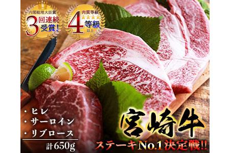 『ステーキ No.1決定戦!!』宮崎牛ヒレ・サーロイン・リブロース(計3枚)&特製スパイスセット
