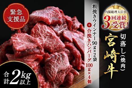 宮崎牛切落し(焼肉)1.5kg&粗挽きウインナー180gセット《合計1.6kg以上》【令和3年2月配送分】