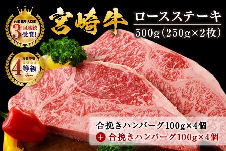 数量限定《緊急支援品》宮崎牛ロースステーキ(250g×2枚)&合挽きハンバーグ(100g×8個)セット《合計1.3kg》 肉 牛 牛肉