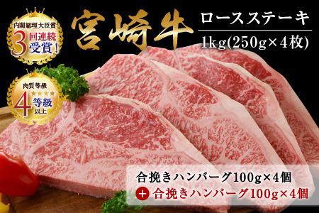 数量限定《緊急支援品》宮崎牛ロースステーキ(250g×4枚)&合挽きハンバーグ(100g×8個)セット《合計1.8kg》 肉 牛 牛