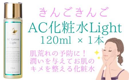 AC化粧水ライト120ml