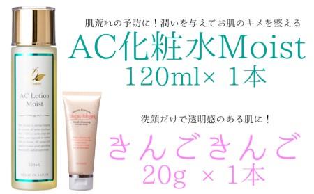 AC化粧水モイスト120ml&きんごきんご20g