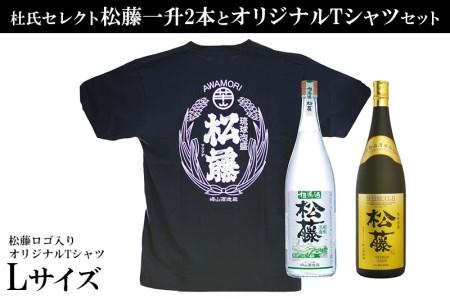 【松藤】杜氏セレクト松藤1升2本&オリジナルTシャツ《Lサイズ》