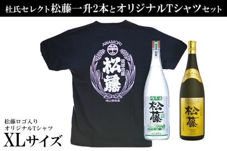 【松藤】杜氏セレクト松藤1升2本&オリジナルTシャツ《XLサイズ》