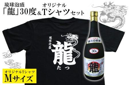 琉球泡盛「龍」 30度&オリジナルTシャツセット【Mサイズ】