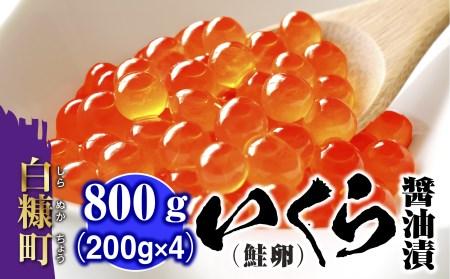 いくら醤油漬(鮭卵)【1kg(250g×2×2)】