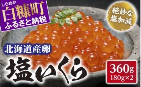 北海道産卵 塩いくら【360g(180g×2)】【白糠町】