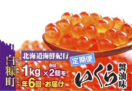 年6回(各回2個)!北海道海鮮紀行いくら(醤油味)割安な定期便 【1kg(250g×4)×6回(2月・4月・6月・8月・10月・12月)計12個】