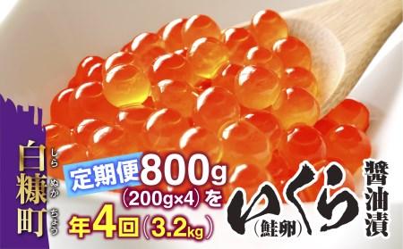年4回!いくら醤油漬(鮭卵)割安な定期便 【1kg(250g×2×2)×4回(2月・5月・8月・11月)】