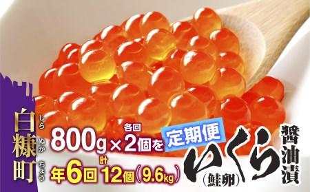 年6回(各回2個)!いくら醤油漬(鮭卵)割安な定期便 【1kg(250g×2×2)×6回(2月・4月・6月・8月・10月・12月)】