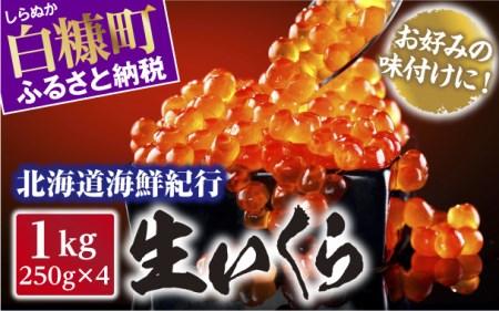 北海道海鮮紀行 生いくら【1kg(250g×4)】 〔お好みに味付けができます〕