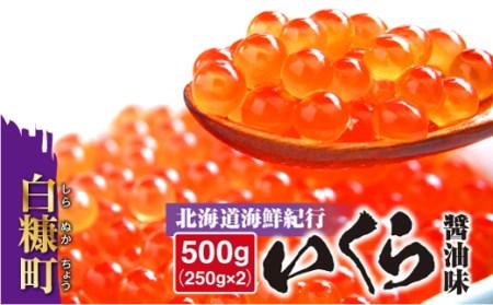 北海道海鮮紀行いくら(醤油味)【500g(250g×2)】