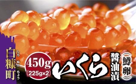 いくら醤油漬【500g(250g×2)】