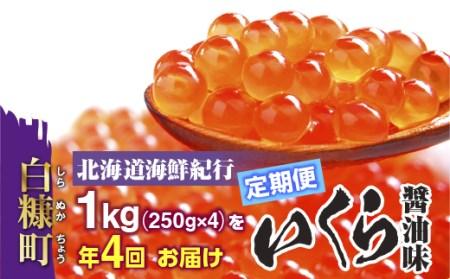 年4回!北海道海鮮紀行いくら(醤油味)定期便【1kg(250g×4)×4回(2月・5月・8月・11月)】