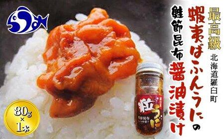 エゾバフンウニ 鮭節昆布しょうゆ漬け(1本)
