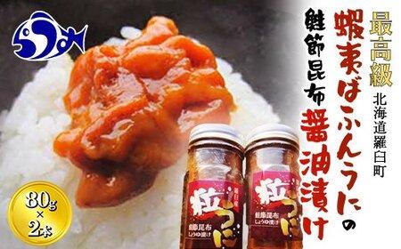 エゾバフンウニ 鮭節昆布しょうゆ漬け(2本)