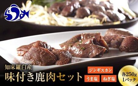 知床羅臼産 味付き鹿肉セット(ジンギスカン・うま塩・ねぎ塩)