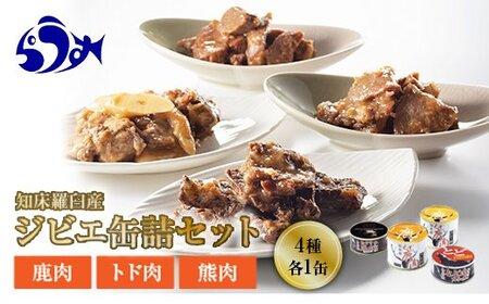 知床羅臼産 ジビエ缶詰(鹿肉・トド肉・熊肉)セット