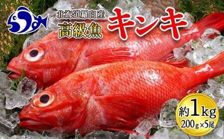 羅臼産キンキ(煮付け、焼き物向け)
