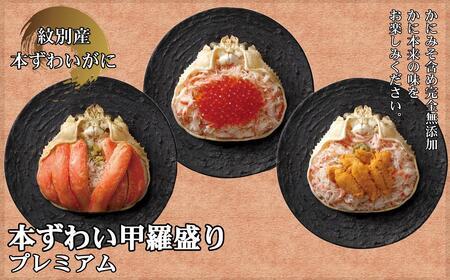 プレミアム本ずわい甲羅盛りセット(特盛/うに/いくら)