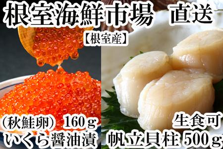 北海道根室産 いくら醤油漬け200g、天然刺身用ほたて貝柱300g