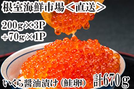 北海道根室産 いくら醤油漬け200g×4P