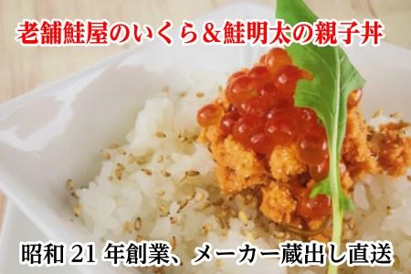 鮭明太250g、いくら醤油漬け500g