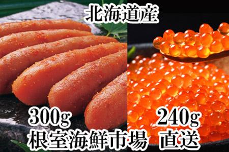 根室海鮮市場<直送>いくら醤油漬80g×3本、辛子明太子300g
