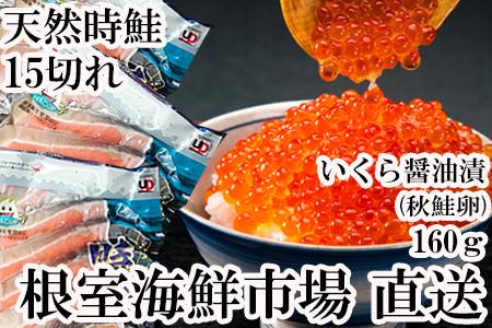 根室海鮮市場<直送>いくら醤油漬80g×2本、時鮭4切×3P