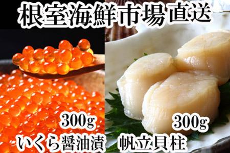 根室海鮮市場<直送>いくら醤油漬け300g、ほたて貝柱300g