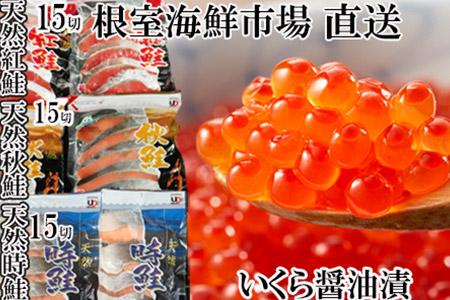 いくら醤油漬80g×2P、秋鮭・紅鮭・時鮭各5切×3P