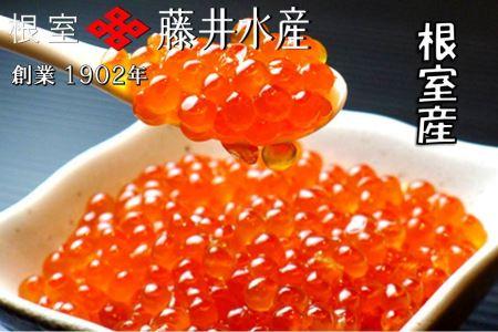 【北海道根室産】<鮭匠ふじい>いくら醤油漬(小分け)80g×6P