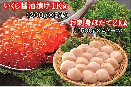 【北海道根室産】いくら醤油漬け1kg・お刺身ほたて2kg